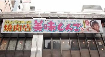 TANOSHINGO2.jpg
